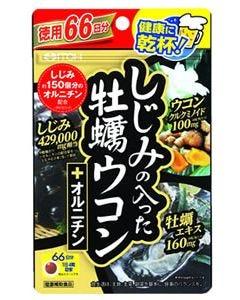 井藤漢方 しじみの入った 牡蠣ウコン +オルニチン (264粒) 牡蠣エキス カキエキス ※軽減税率対象商品