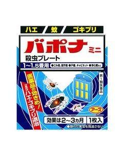 【第1類医薬品】アース製薬 バポナ ミニ殺虫プレート 1-1.5畳用 (1枚) 殺虫剤