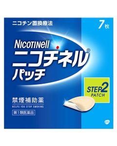 【第1類医薬品】【☆】 グラクソ・スミスクライン ニコチネル パッチ10 (7枚) 【禁煙補助剤】 【セルフメディケーション税制対象商品】