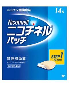 【第1類医薬品】グラクソ・スミスクライン ニコチネル パッチ20 (14枚) 【禁煙補助剤】 【送料無料】 【smtb-s】 【セルフメディケーション税制対象商品】