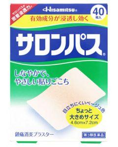 【第3類医薬品】久光製薬 サロンパス (40枚) 肩こり 鎮痛消炎プラスター