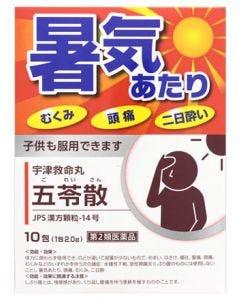 【第2類医薬品】【◆】 宇津救命丸 五苓散 (10包) 暑気あたり むくみ