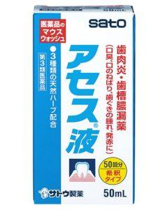 【第3類医薬品】佐藤製薬 アセス液 希釈タイプ 50回分 (50mL) マウスウォッシュ 歯肉炎 歯槽膿漏