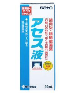 【第3類医薬品】佐藤製薬 アセス液 希釈タイプ 90回分 (90mL) マウスウォッシュ 歯肉炎 歯槽膿漏