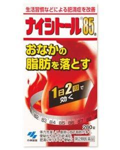 【第2類医薬品】小林製薬 ナイシトール85a (280錠) おなかの脂肪を落とす