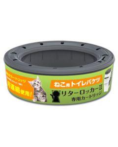 リターロッカー II 2 LitterLocker 専用カートリッジ (1個) 猫用 トイレバケツ 取り替えカートリッジ