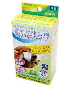 内外製薬 涙やけ除去剤 清浄綿タイプ 犬猫用 (20包) 国産 涙やけケア
