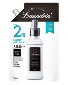 【◇】 ランドリン 柔軟剤 クラシックフローラル 大容量 つめかえ用 (960mL) 詰め替え用 柔軟剤