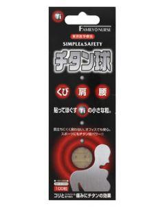マツダオフィス チタン球 (100粒) くび 肩 腰 【管理医療機器】