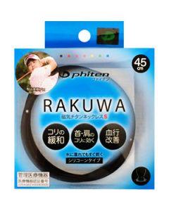 ファイテン RAKUWA ラクワ 磁気チタンネックレス S 45cm ブラック