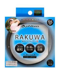 ファイテン RAKUWA ラクワ 磁気チタンネックレス S 55cm ブラック