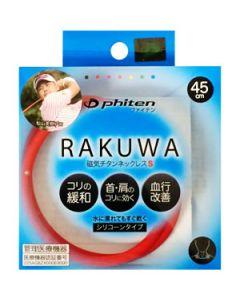 ファイテン RAKUWA ラクワ 磁気チタンネックレス S 45cm レッド