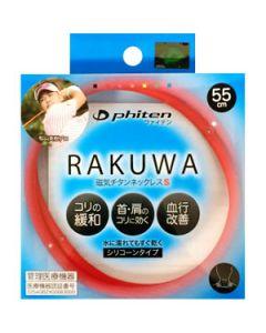 ファイテン RAKUWA ラクワ 磁気チタンネックレス S 55cm レッド