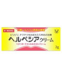 【第1類医薬品】大正製薬 ヘルペシア クリーム (2g) 口唇ヘルペス 【セルフメディケーション税制対象商品】