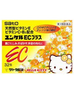 【第3類医薬品】佐藤製薬 ユンケル ECプラス (32包) 天然型ビタミンE ビタミンC・B2配合 ハローキティ