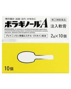 【第(2)類医薬品】武田薬品 タケダ ボラギノールA 注入軟膏 (2g×10個) 痔の痛みに ボラギノール 天藤製薬