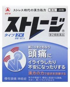 【第2類医薬品】武田薬品 タケダ ストレージ タイプZK (24包) 釣藤散 頭痛 肩こり