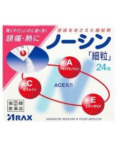 【第(2)類医薬品】アラクス ノーシン細粒 (24包) 頭痛 熱