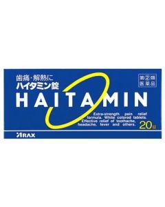 【第(2)類医薬品】アラクス ハイタミン錠 (20錠) 歯痛・解熱に