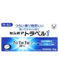 【第2類医薬品】大正製薬 センパア トラベル1 グレープフルーツ風味 (6錠) 乗り物酔い薬