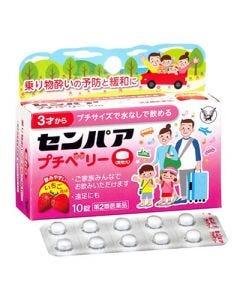 【第2類医薬品】大正製薬 センパア プチベリー (10錠) 3才から 乗り物酔い薬
