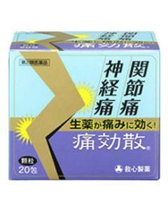 【第2類医薬品】【◇】 救心製薬 痛効散 (20包) 関節痛・神経痛・筋肉痛に