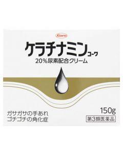【第3類医薬品】興和新薬 ケラチナミンコーワ 20%尿素配合クリーム (150g) 手あれ 角化症