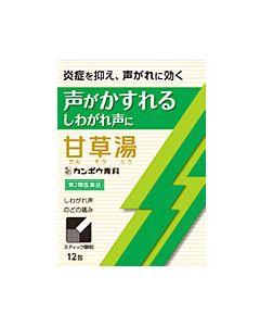 【第2類医薬品】クラシエ薬品 クラシエ漢方 甘草湯エキス顆粒S (12包) かんぞうとう のどの痛みに