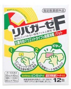 玉川衛材 リバガーゼF (12包) 消毒液ガーゼ 【指定医薬部外品】