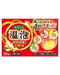 アース製薬 温泡 ONPO こだわり生姜 炭酸湯 (20錠入) 【医薬部外品】