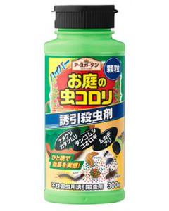 アース製薬 アースガーデン ハイパーお庭の虫コロリ 顆粒タイプ (300g) 誘引殺虫剤