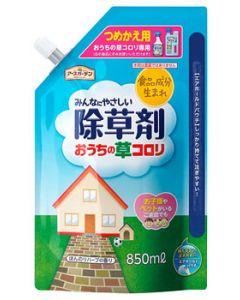 アース製薬 アースガーデン みんなにやさしい除草剤 おうちの草コロリ つめかえ用 (850mL) 詰め替え用