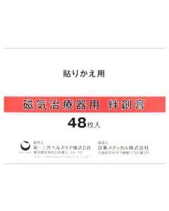 第一三共ヘルスケア 磁気治療器用 絆創膏 貼りかえ用 (48枚)