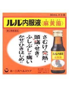【第2類医薬品】第一三共ヘルスケア ルル内服液 麻黄湯 (30mL×3本) ルル さむけ 発熱 頭痛