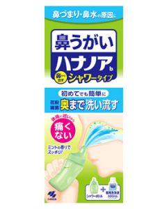 小林製薬 ハナノア シャワー (1セット) 鼻うがい 【一般医療機器】