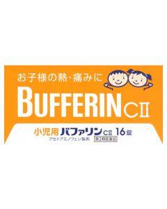【第2類医薬品】ライオン バファリン 小児用バファリン C2 (16錠)