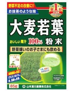山本漢方 大麦若葉 粉末 100% (85g) 青汁 計量タイプ ※軽減税率対象商品