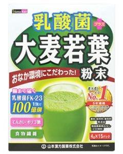 山本漢方 乳酸菌大麦若葉 粉末 (4g×15包) 青汁 オリゴ糖 乳酸菌 ※軽減税率対象商品