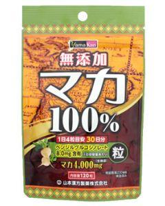 山本漢方 マカ 粒 100% (120粒) 無添加 ※軽減税率対象商品