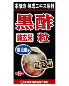 【◇】 山本漢方 黒酢 粒 (280粒) 純玄米 黒酢もろみ ※軽減税率対象商品
