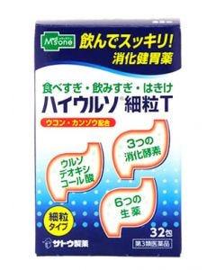 【第3類医薬品】メディズワン サトウ製薬 ハイウルソ細粒T 消化健胃薬 (32包) 【送料無料】