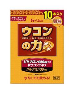 ハウスウェルネス ウコンの力 顆粒 秋ウコンエキス クルクミン30mg (10本入) ※軽減税率対象商品