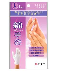 白十字 ファミリーケア FC 綿手袋 Lサイズ (1組入) 綿100%