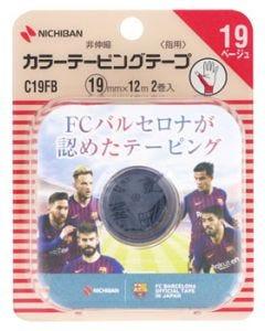 ニチバン バトルウィン カラーテーピングテープ 非伸縮 指用 C19FB 19mm×12m (2巻)