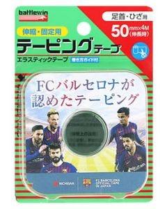 ニチバン バトルウィン テーピングテープ 伸縮 足首・ひざ用 E50F 50mm×4m (1巻)