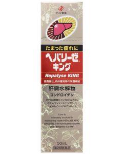 【第2類医薬品】ゼリア新薬 ヘパリーゼキング (50mL) 滋養強壮 ドリンク剤 ヘパリーゼ