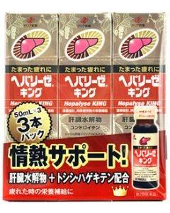 【第2類医薬品】ゼリア新薬 ヘパリーゼキング (50mL×3本パック) 滋養強壮 ドリンク剤 ヘパリーゼ