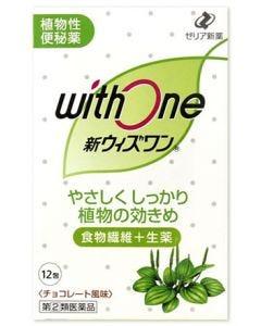 【第(2)類医薬品】ゼリア新薬 新ウィズワン チョコレート風味 (12包) 植物性便秘薬 便秘薬