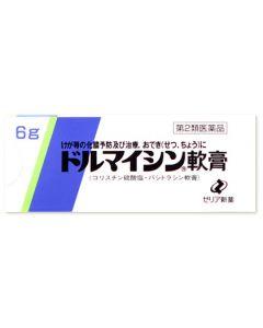 【第2類医薬品】ゼリア新薬 ドルマイシン軟膏 化膿予防 おでき (6g)