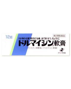【第2類医薬品】ゼリア新薬 ドルマイシン軟膏 化膿予防 おでき (12g)
